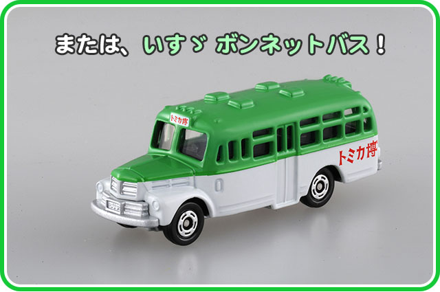 http://www.takaratomy.co.jp/event/eventlist2/common/present_isuzubus.jpg
