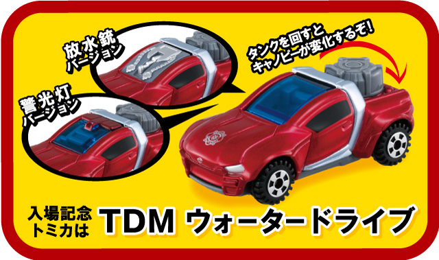 http://www.takaratomy.co.jp/event/eventlist2/common/present_waterdrive.jpg
