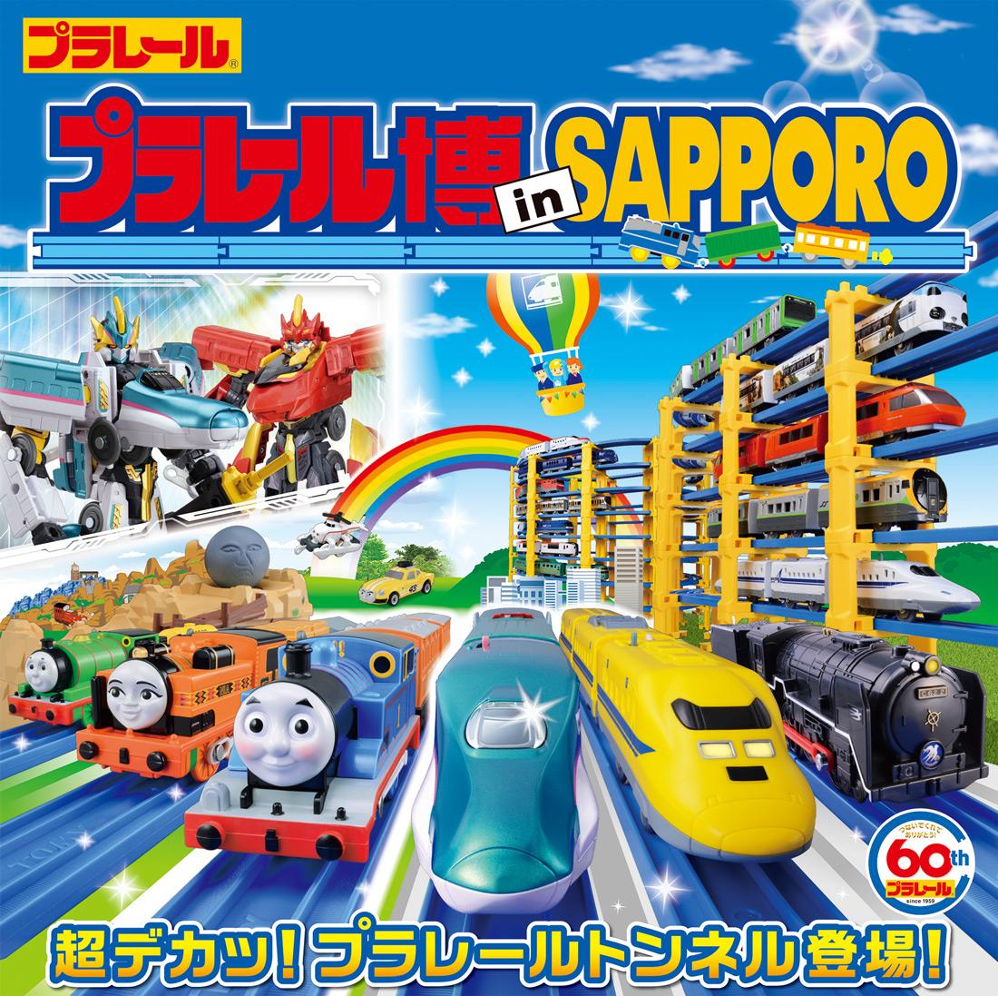 プラレール博 in SAPPORO ~超デカッ!プラレールトンネル登場!~