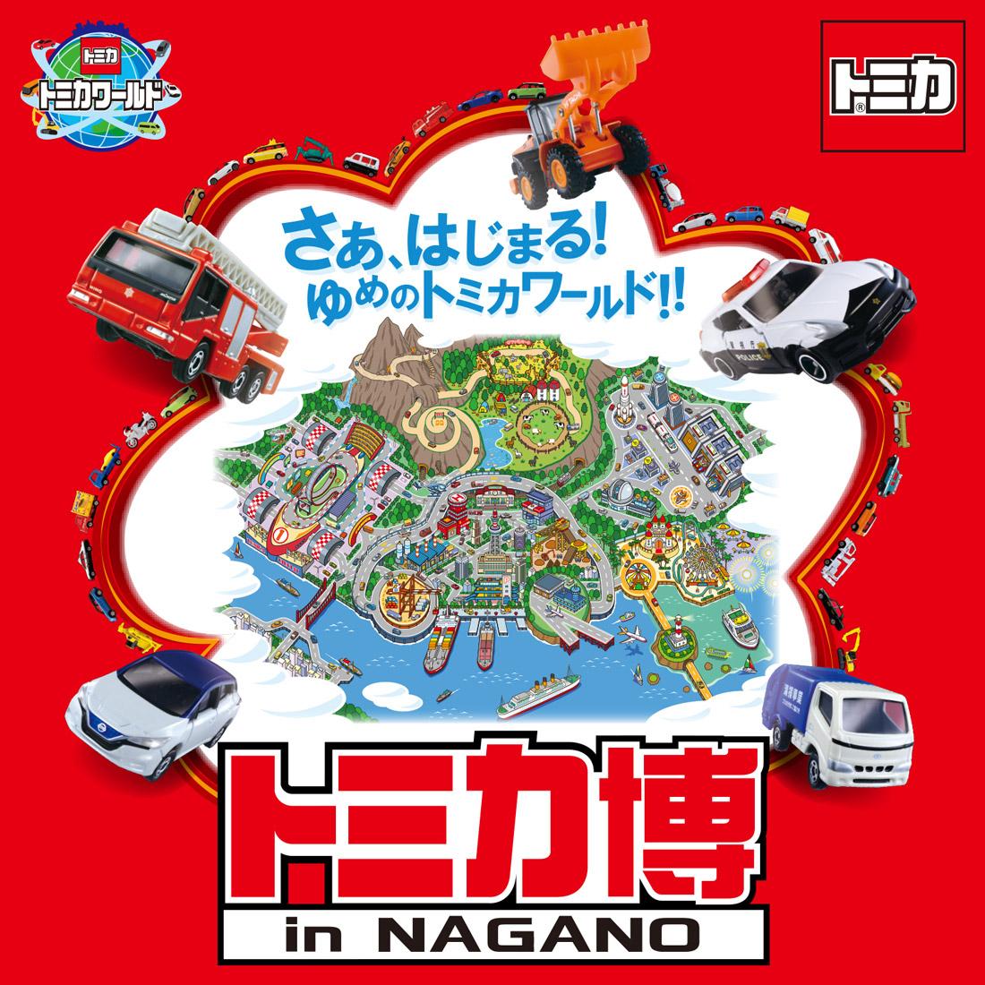 トミカ博 in NAGANO