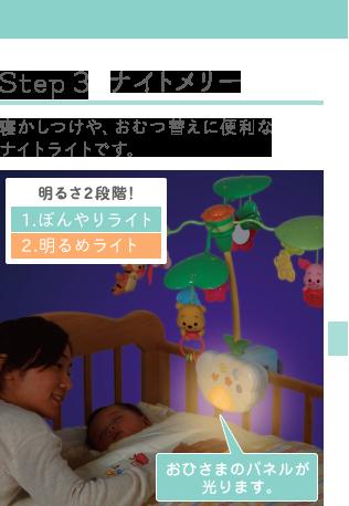 0ヵ月頃~(お誕生) Step 3 ナイトメリー 寝かしつけや、おむつ替えに便利なナイトライトです。