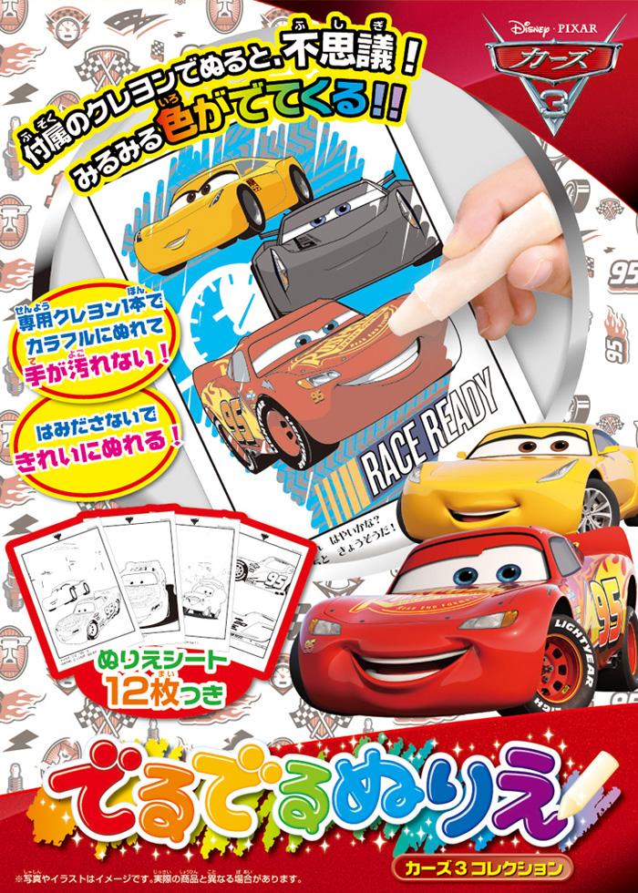 カーズ トイ商品情報ディズニーのおもちゃタカラトミー