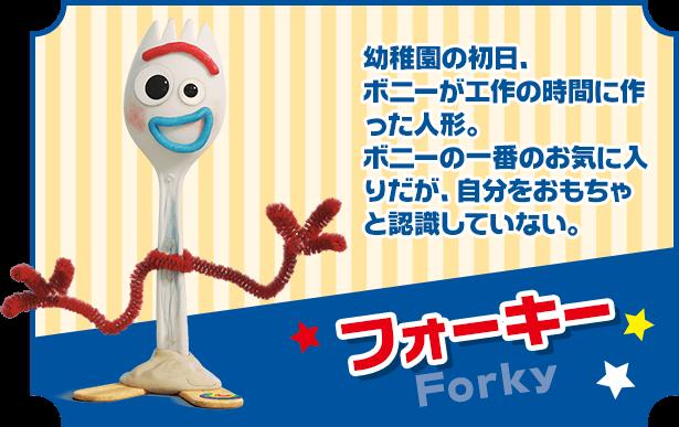 トイストーリー商品情報ディズニーのおもちゃタカラトミー