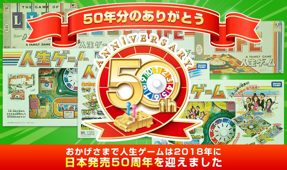 『人生ゲーム』50周年