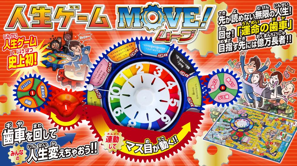 人生ゲーム MOVE!|商品情報|人生ゲーム|タカラトミー