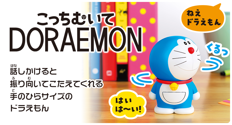 Image result for こっちむいてDORAEMON