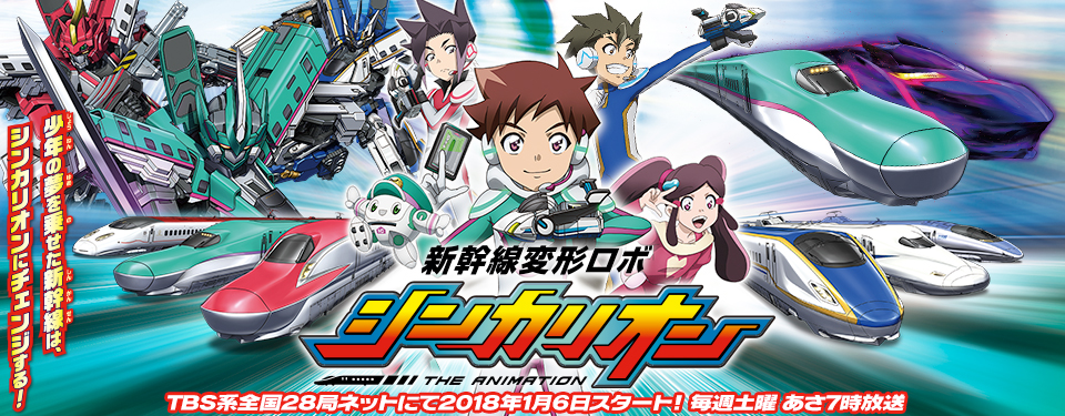 https://www.takaratomy.co.jp/products/plarail/shinkalion/images/main.jpg