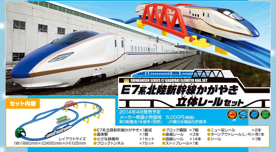 高架 新幹線