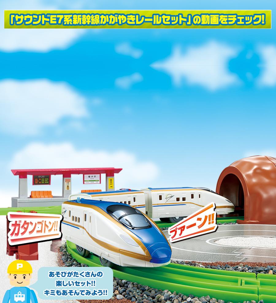 にぎやかアナウンス!サウンドe7系新幹線かがやきレールセット|徹底