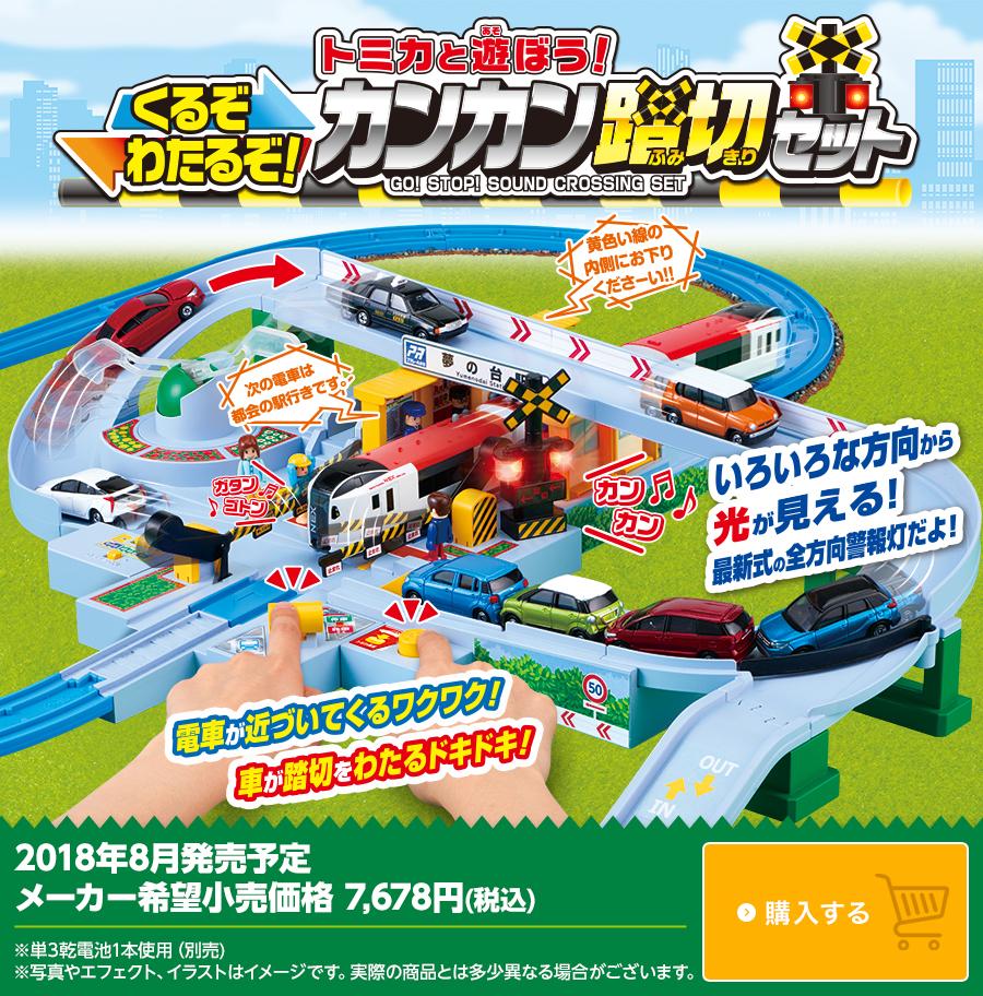 https://www.takaratomy.co.jp/products/plarail/tettei/set/fumikiri/img/Img_01.jpg
