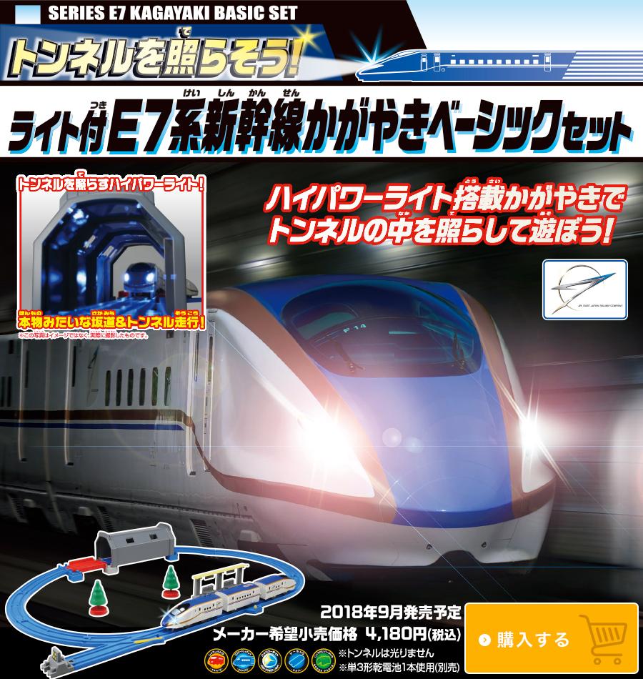 トンネルを照らそう!ライト付e7系新幹線かがやきベーシックセット|徹底