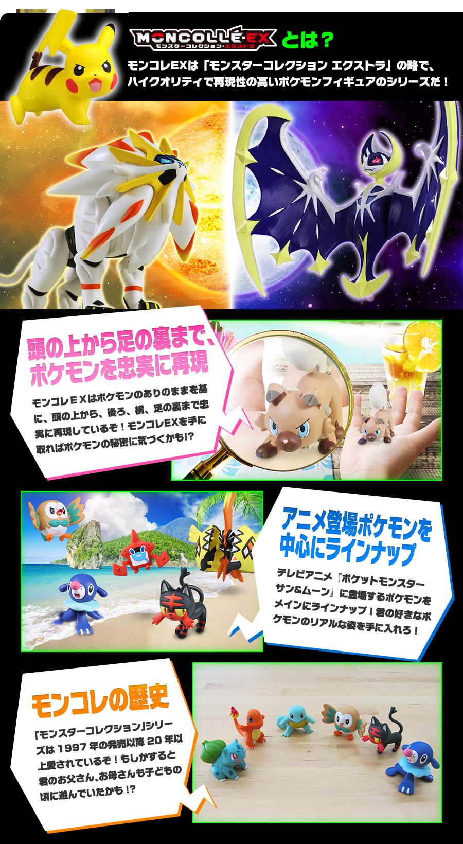モンコレEXは「モンスターコレクション エクストラ」の略で、ハイクオリティで再現性の高いポケモンフィギュアのシリーズだ!