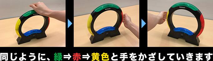 同じように、緑⇒赤⇒黄色と手をかざしていきます