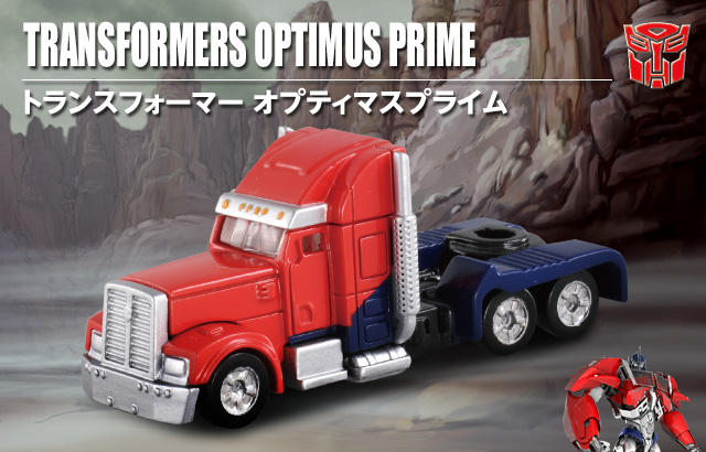 TRANSFORMERS OPTIMUS PRIME トランスフォーマー オプティマスプライム|ドリームトミカ ...