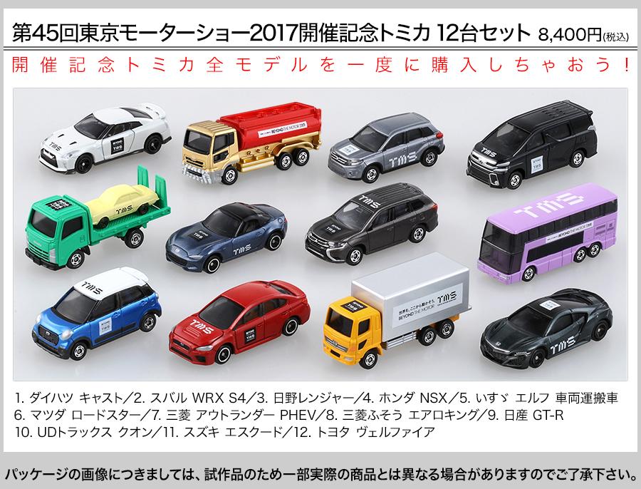 第45回東京モーターショー2017開催記念トミカ 12台セット