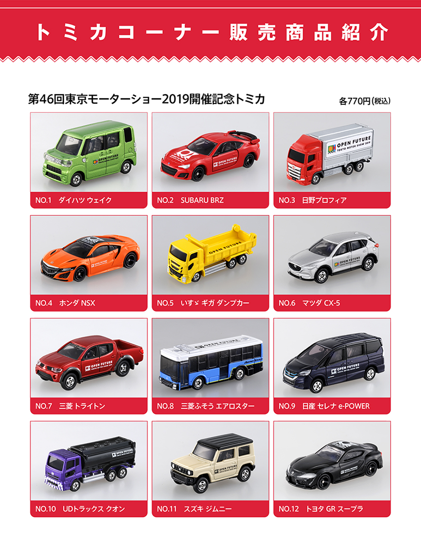 https://www.takaratomy.co.jp/products/tomica/enter/other/1910/img/Img_tms_03.jpg