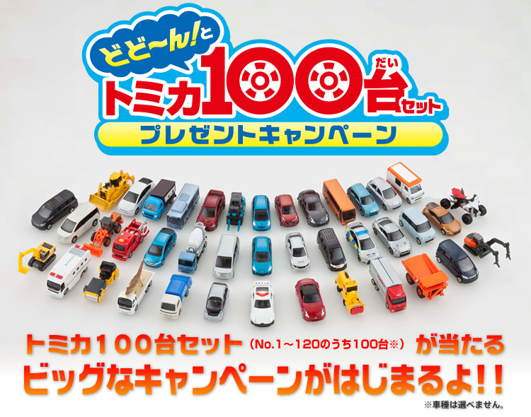タカラトミー トミカどどーん!と100台セットプレゼントキャンペーン