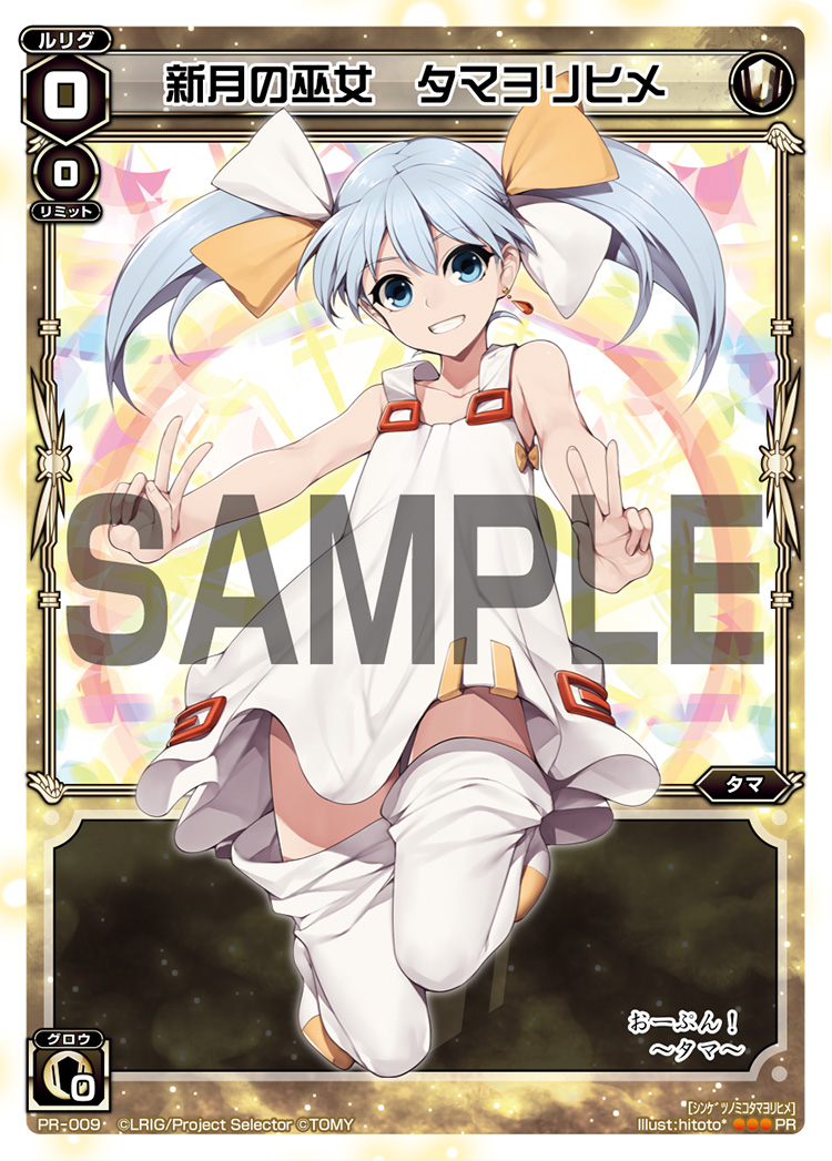 新月の巫女 タマヨリヒメ(WIXOSS関連商品1000円毎購入キャンペーン)