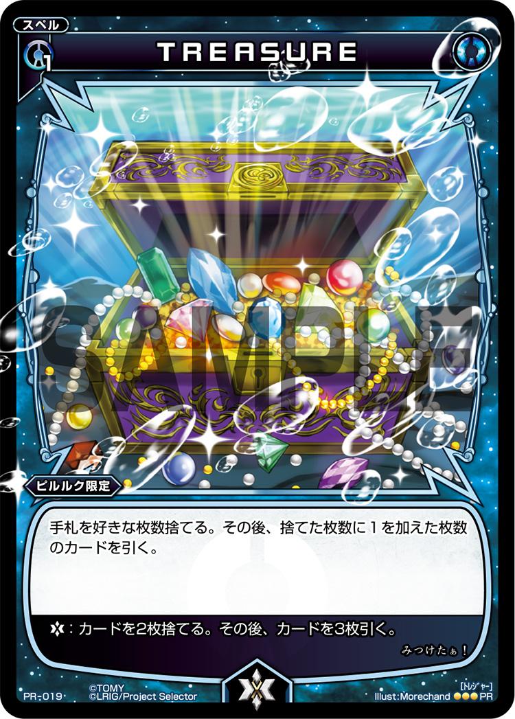 TREASURE(WIXOSS PARTY 参加賞 selectors pack vol1)