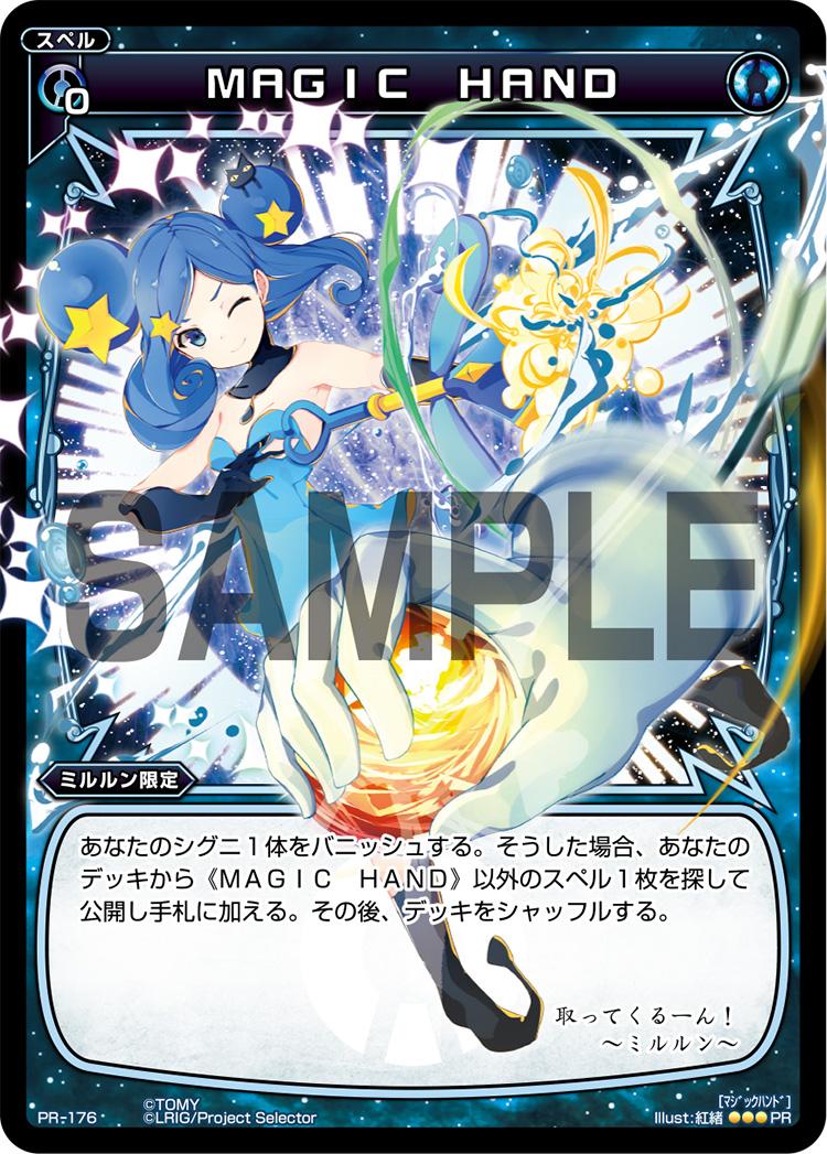 MAGIC HAND(WIXOSS PARTY 参加賞 selectors pack vol6)