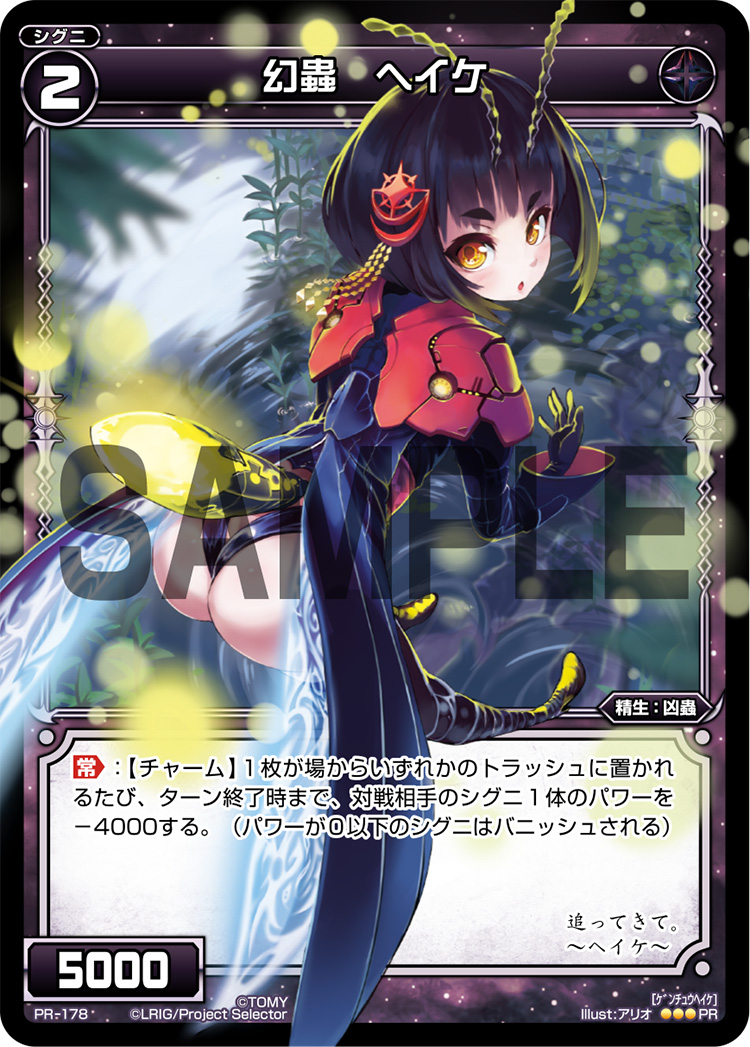 幻蟲 ヘイケ(WIXOSS PARTY 参加賞 selectors pack vol6)