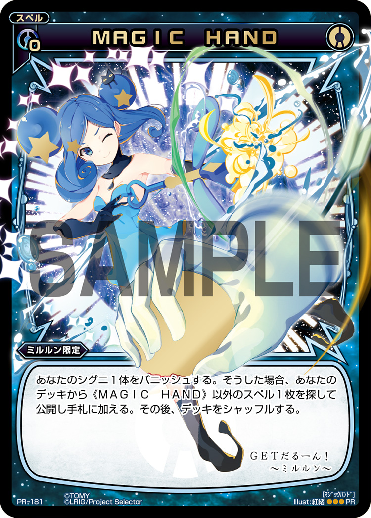 MAGIC HAND(WIXOSSポイント引換 vol6)
