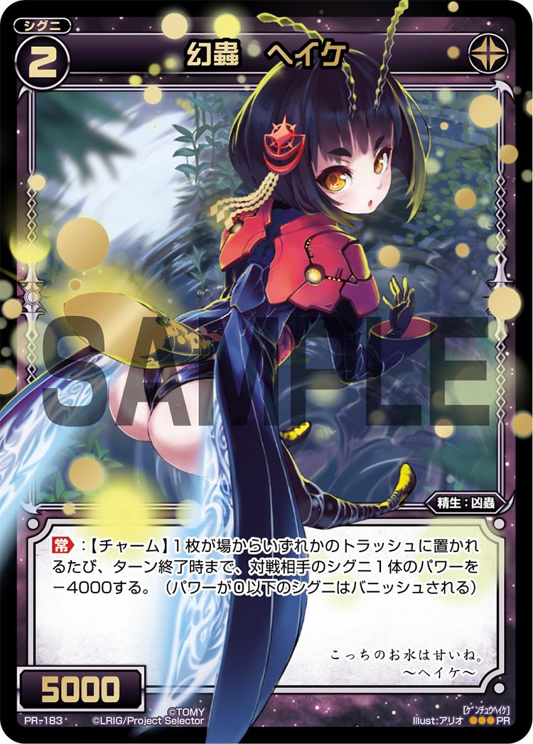 幻蟲 ヘイケ(WIXOSSポイント引換 vol6)