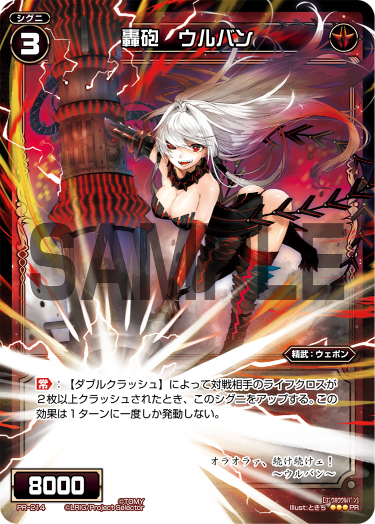 轟砲 ウルバン(WIXOSS PARTY 参加賞 selectors pack vol7)