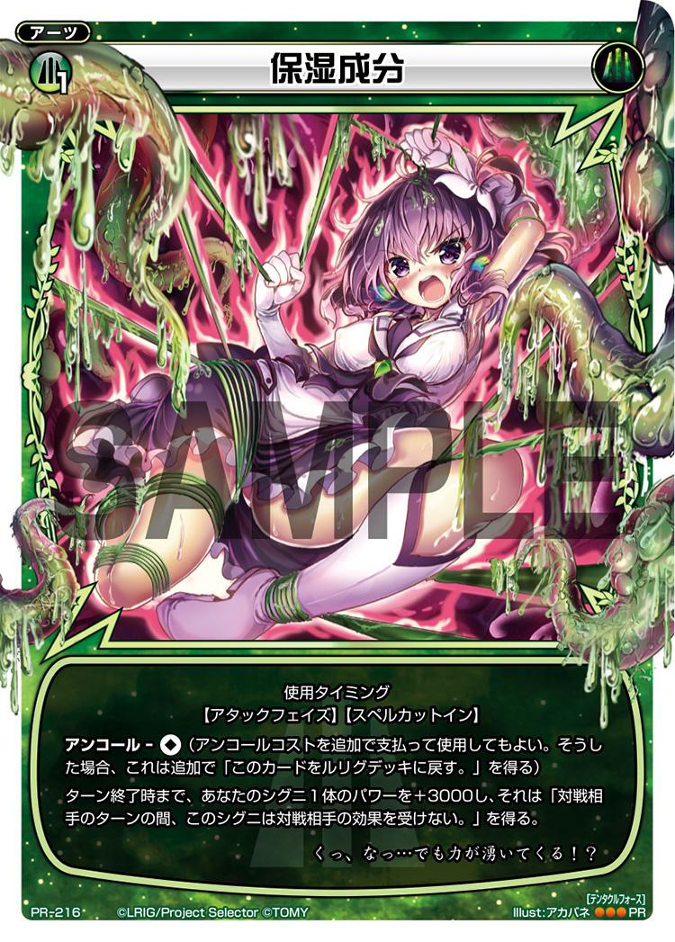 保湿成分(WIXOSS PARTY 参加賞 selectors pack vol7)
