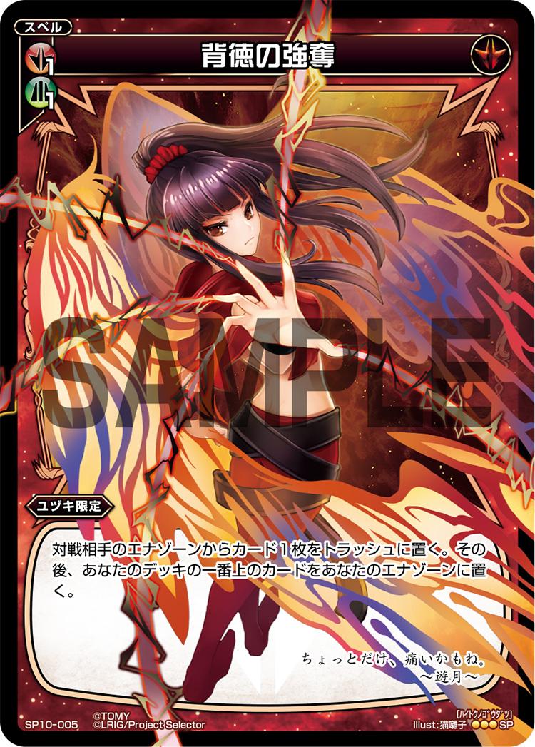 背徳の強奪(セレクターズパック Vol.エルドラ&遊月)