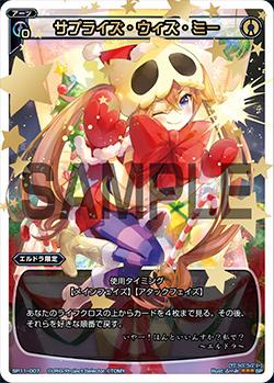 サプライズ・ウィズ・ミー(セレクターズパック vol.クリスマス)