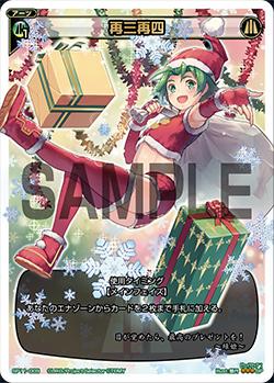 再三再四(セレクターズパック vol.クリスマス)