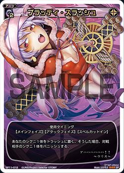 ブラッディ・スラッシュ(セレクターズパック vol.クリスマス)