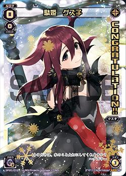 駄姫 グズ子(ウインタールリグパック vol.2)