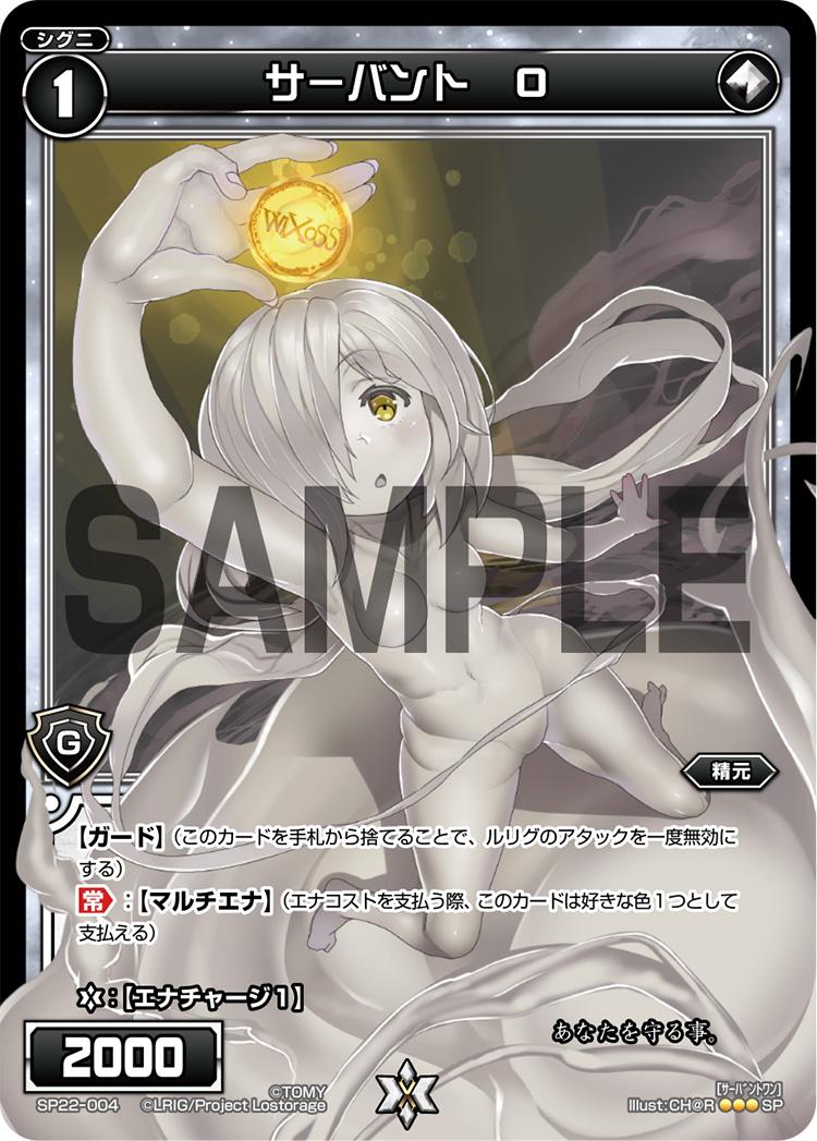 サーバント O(Lostorage League 参加賞)