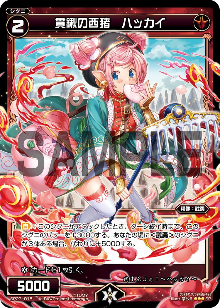 貫鍬の西猪 ハッカイ(「Lostorage incited WIXOSS 1」 初回特典)
