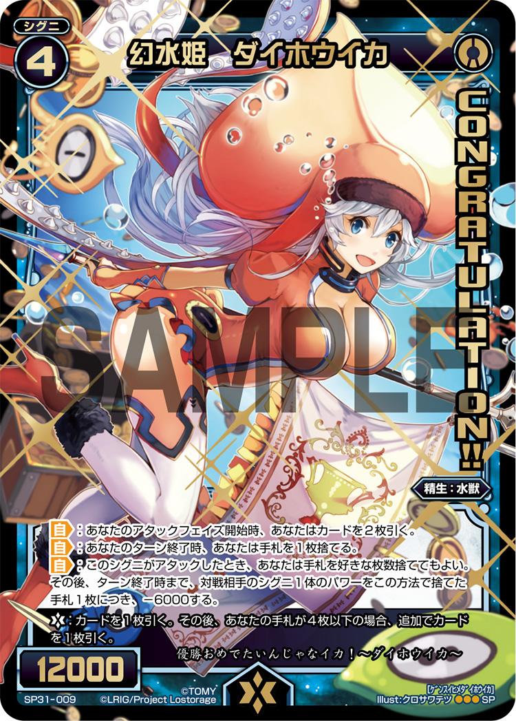 幻水姫 ダイホウイカ(コングラッチュレーションパック Vol.5,Vol.6)