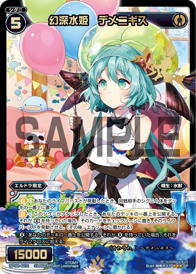 幻深水姫 デメニギス(セレクターセレクション)