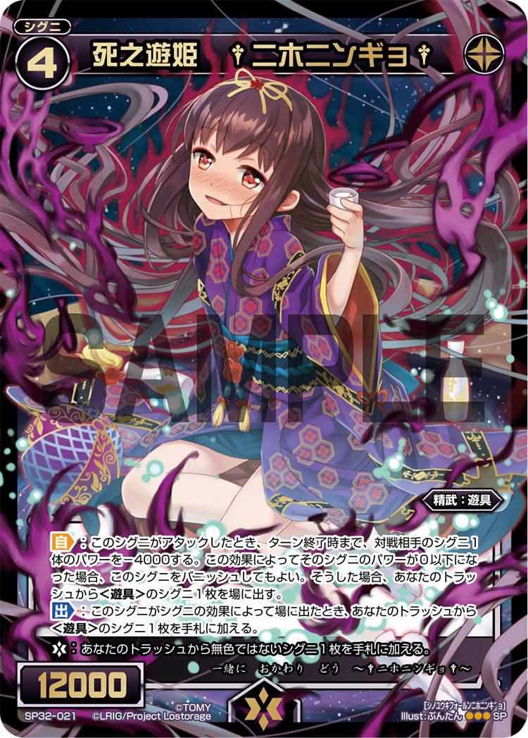 死之遊姫 †ニホニンギョ†(セレクターセレクション)