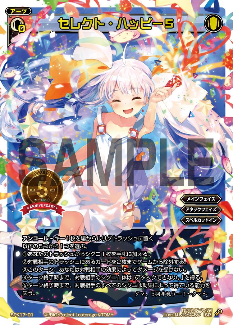 セレクト・ハッピー5(555円デッキ特典)