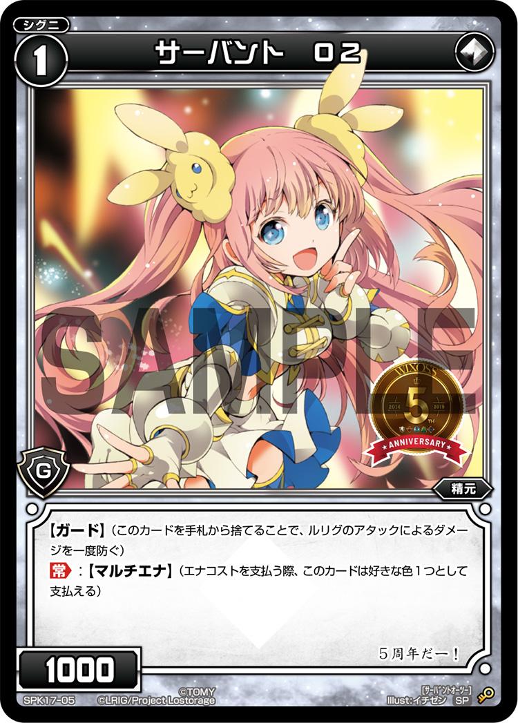 サーバント O2(555円デッキ特典)