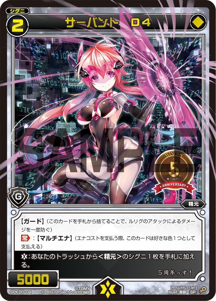 サーバント D4(555円デッキ特典その2)