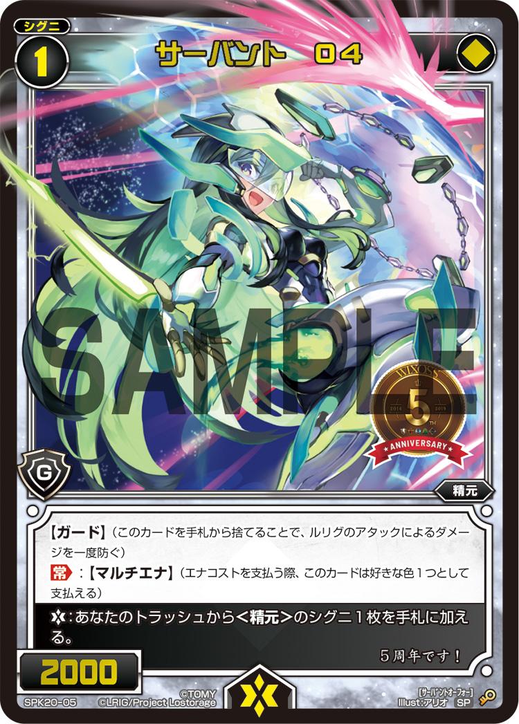 サーバント O4(555円デッキ特典その2)