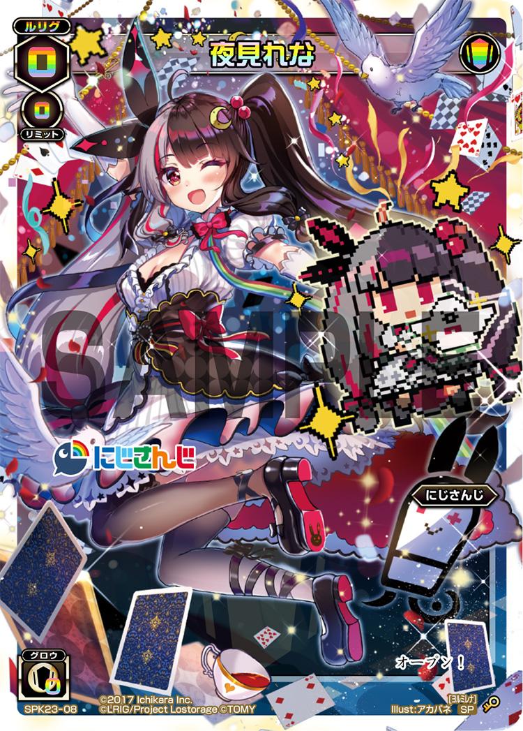 夜見れな(WIXOSS Limited supply set にじさんじver. vol.2)