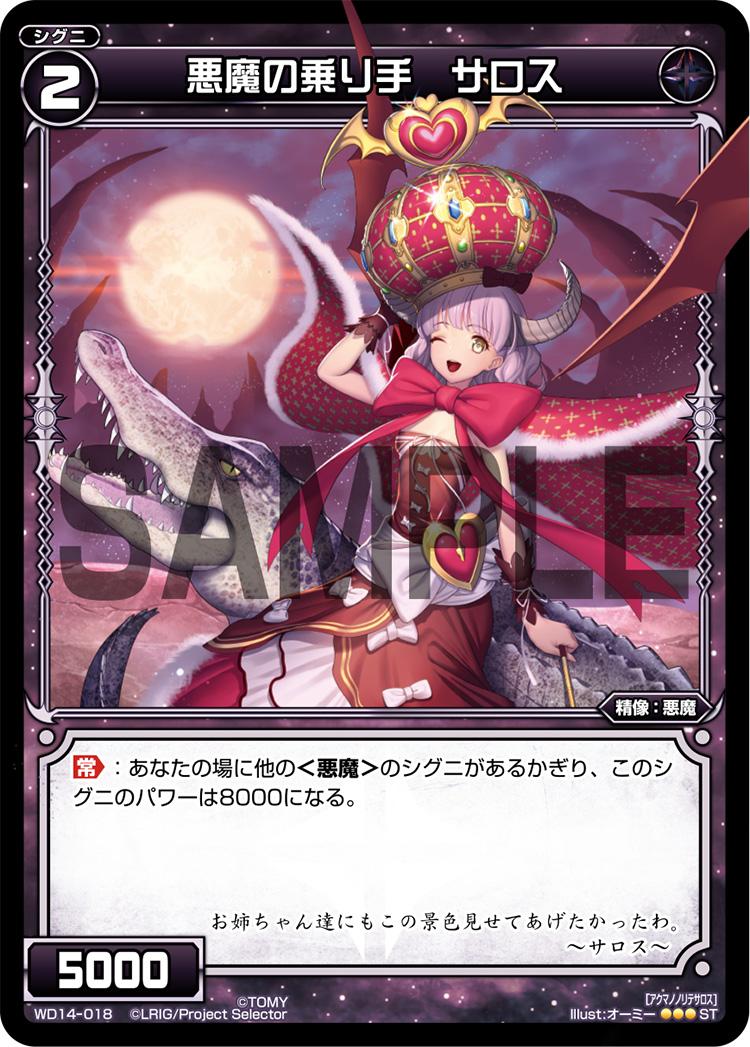 悪魔の乗り手 サロス