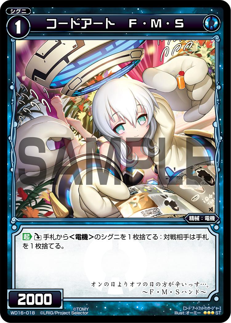 コードアート F・M・S