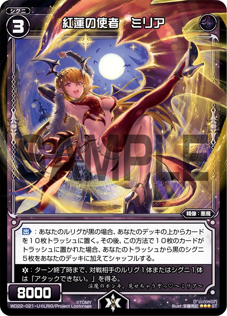 紅蓮の使者 ミリア