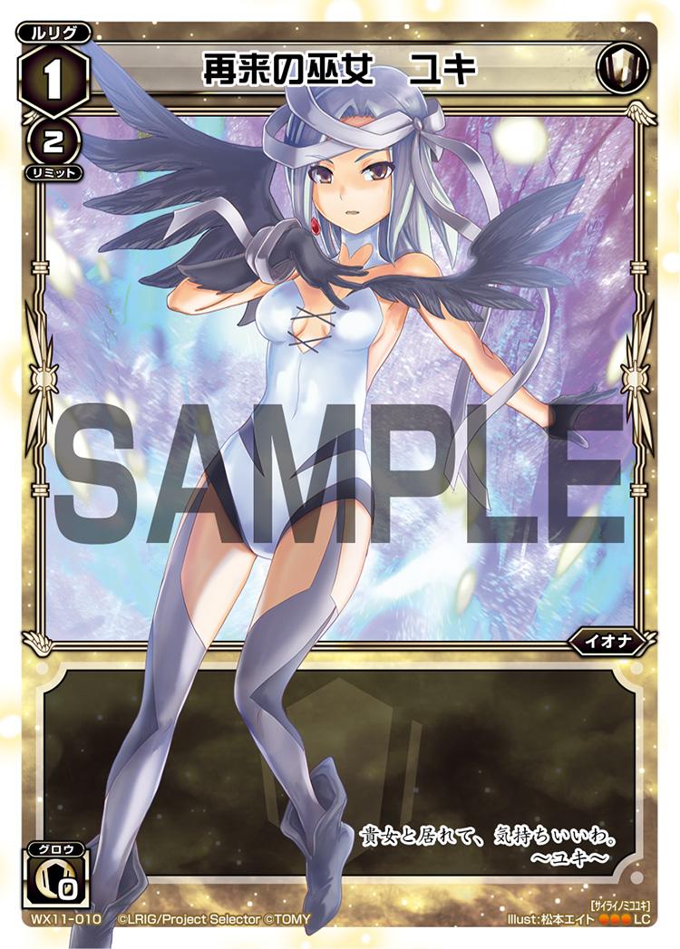 再来の巫女 ユキ