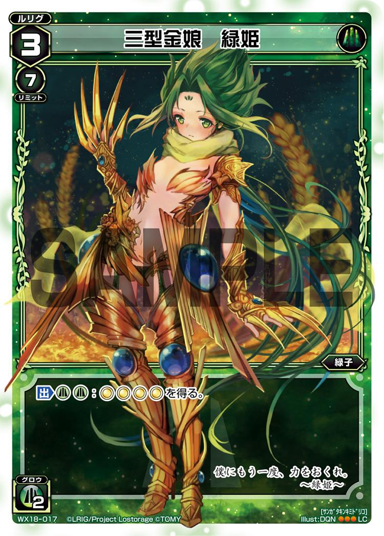 三型金娘 緑姫