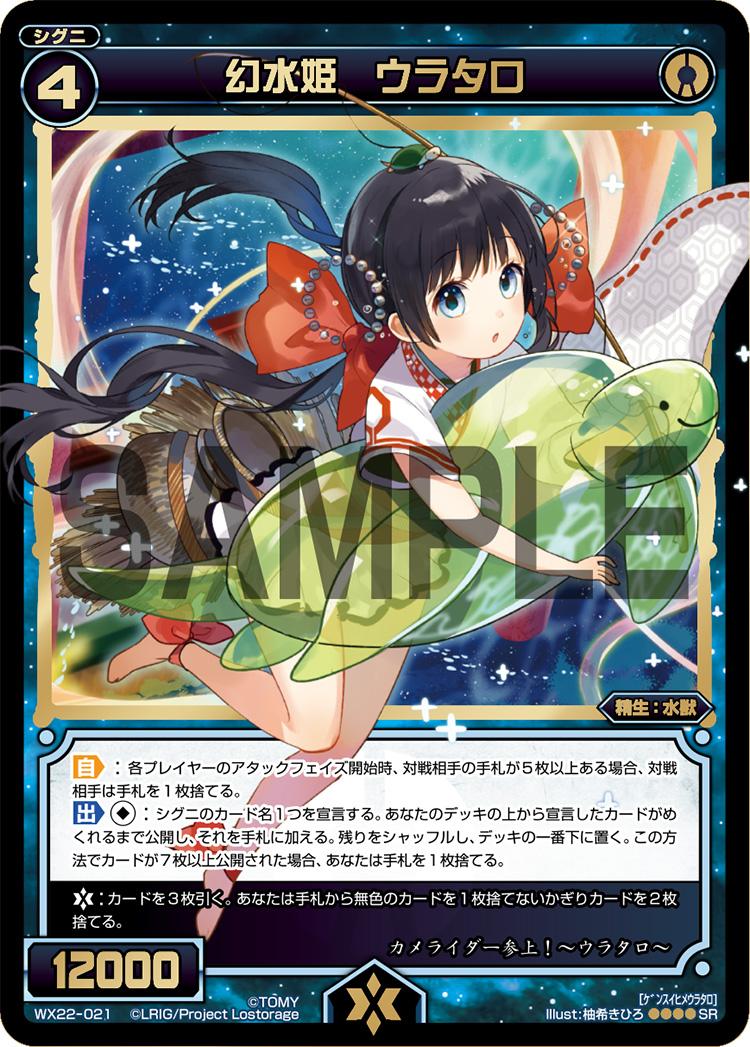 幻水姫 ウラタロ